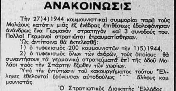 153200-anakoinosis