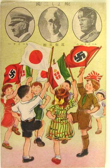 1938_naka_yoshi_sangoku